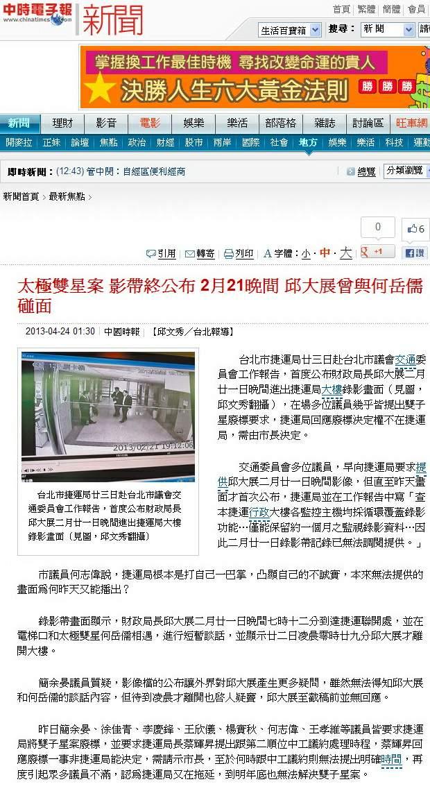 太極雙星案 影帶終公布 2月21晚間 邱大展曾與何岳儒碰面-2013.04.24
