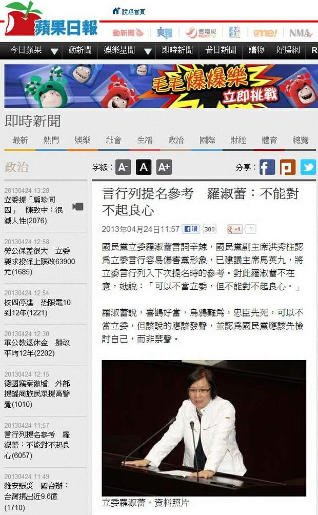 言行列提名參考 羅淑蕾:不能對不起良心-2013.04.24