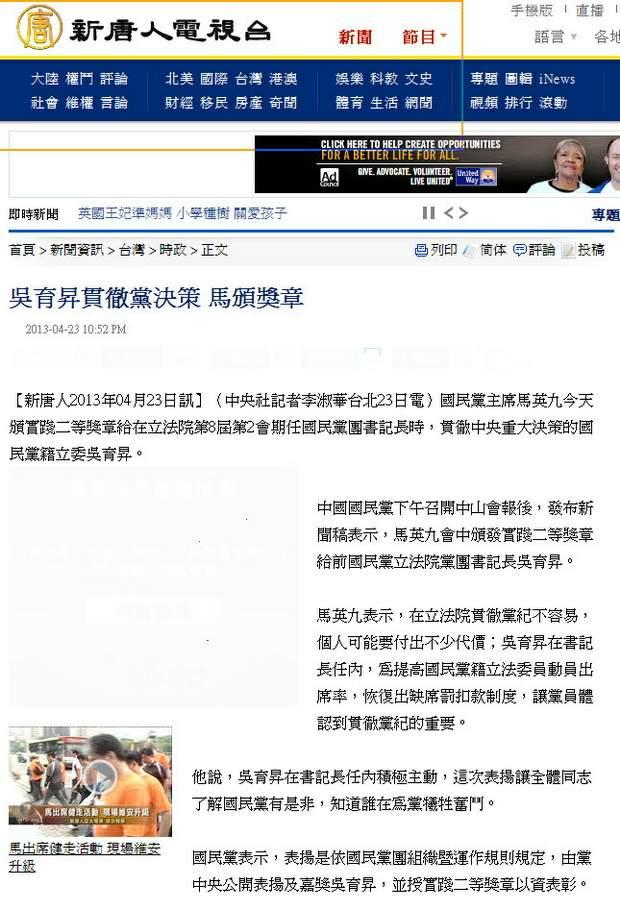 吳育昇貫徹黨決策 馬頒獎章-2013.04.23