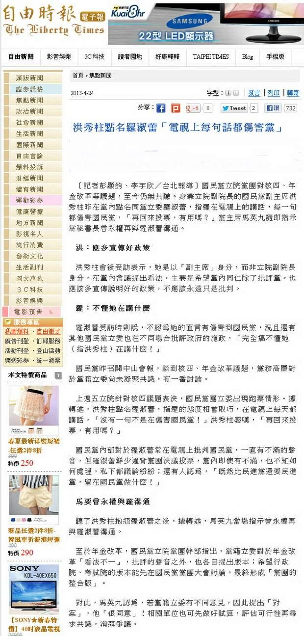 洪秀柱點名羅淑蕾「電視上每句話都傷害黨」-2013.04.24