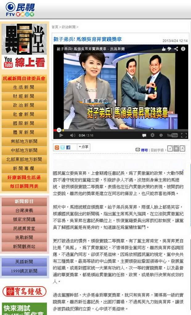 挺子弟兵! 馬頒吳育昇實踐獎章-2013.04.24