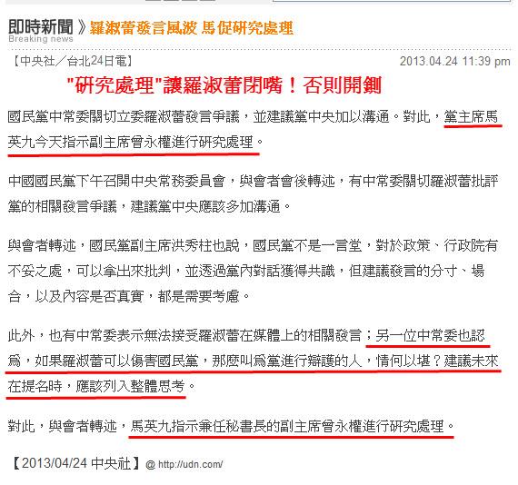 羅淑蕾發言風波 馬促研究處理-2013.04.25