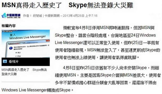 MSN真得走入歷史了 Skype無法登錄大災難-2013.04.26-02