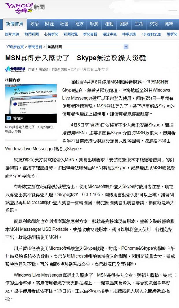MSN真得走入歷史了 Skype無法登錄大災難-2013.04.26-01