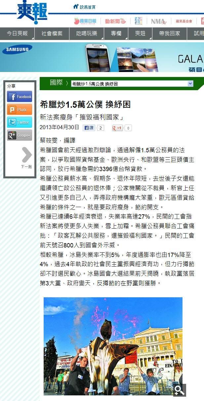 希臘炒1.5萬公僕 換紓困-2013.04.30