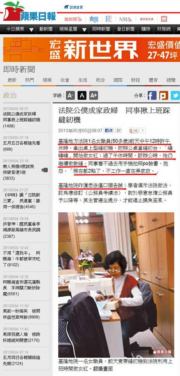 法院公僕成家政婦 同事揪上班踩縫紉機-2013.05.05