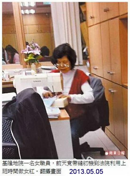 法院公僕成家政婦 同事揪上班踩縫紉機-2013.05.05-02
