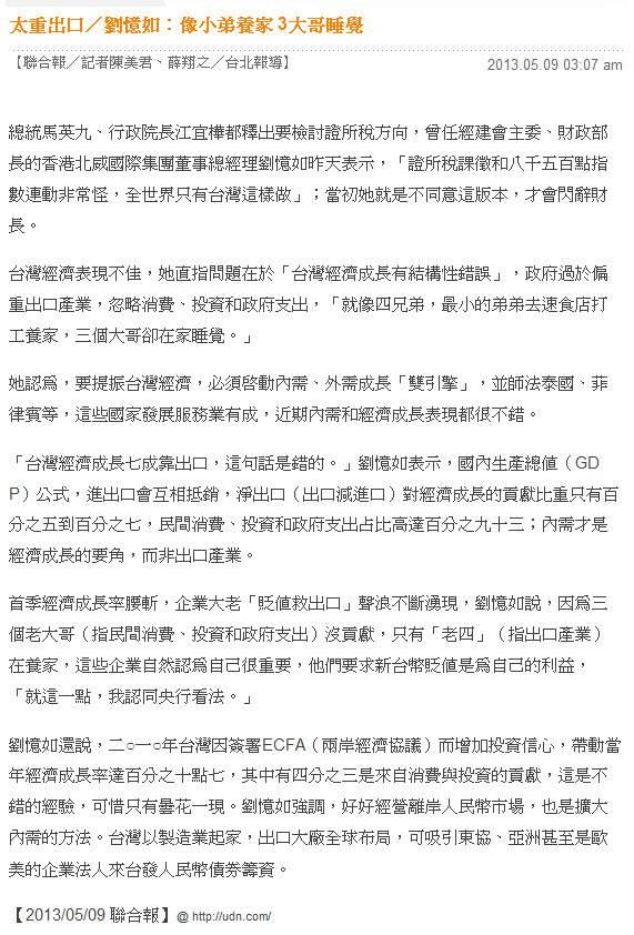 太重出口/劉憶如:像小弟養家 3大哥睡覺  -2013.05.09