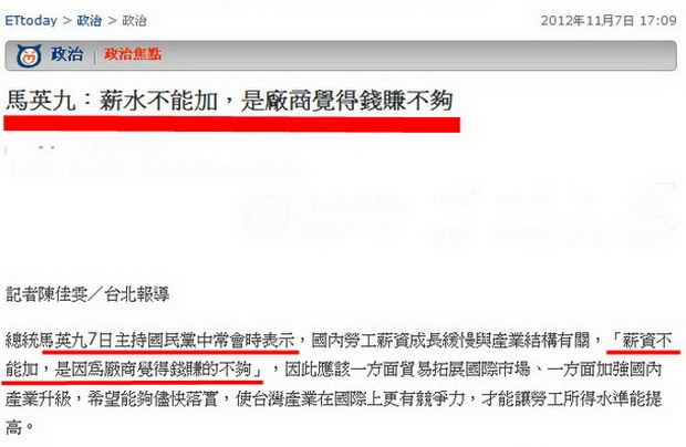 馬英九:薪水不能加,是廠商覺得錢賺不夠 -2012.11.07-02