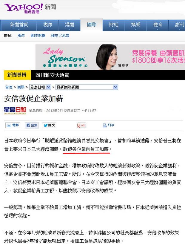 安倍敦促企業加薪-2013.02.12