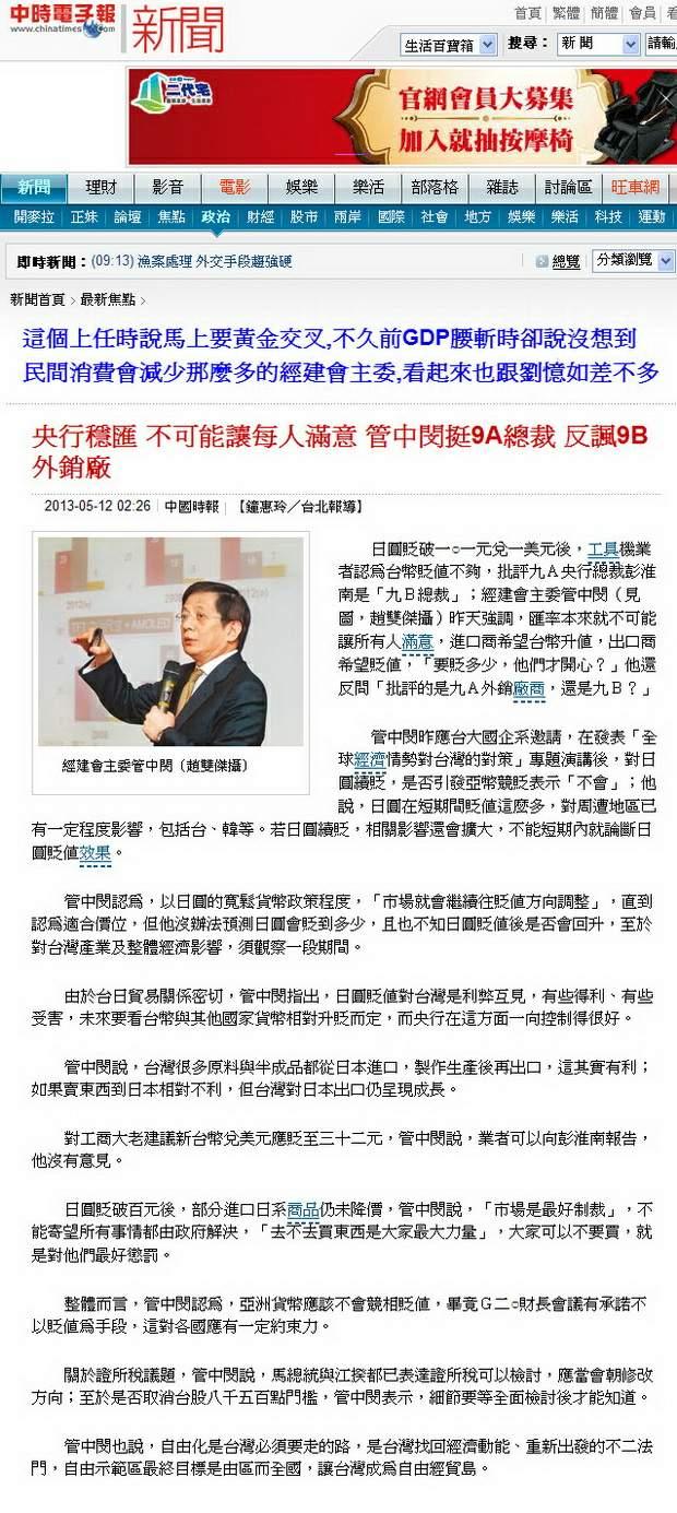 央行穩匯 不可能讓每人滿意 管中閔挺9A總裁 反諷9B外銷廠-2013.05.12