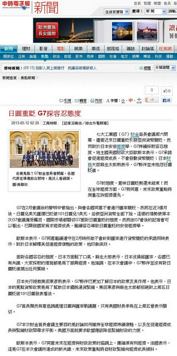 日圓重貶 G7採容忍態度-2013.05.12-01