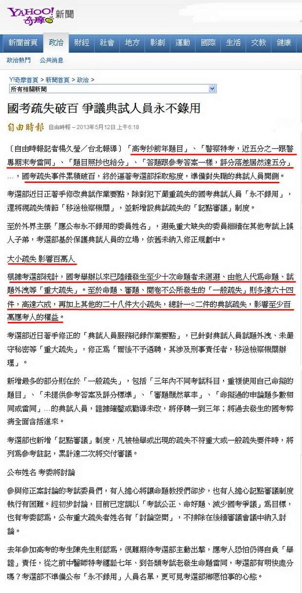 國考疏失破百 爭議典試人員永不錄用-2013.05.12