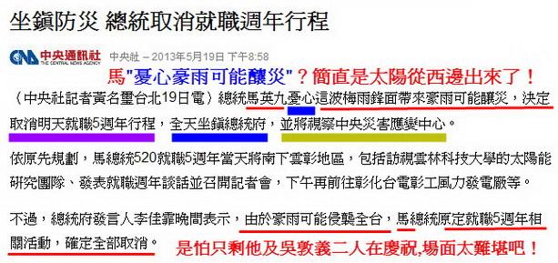 坐鎮防災 總統取消就職週年行程-2013.05.19-02