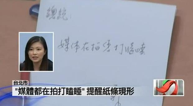 糗!貼心小紙條:總統 媒體在拍您打瞌睡-2013.05.20-02