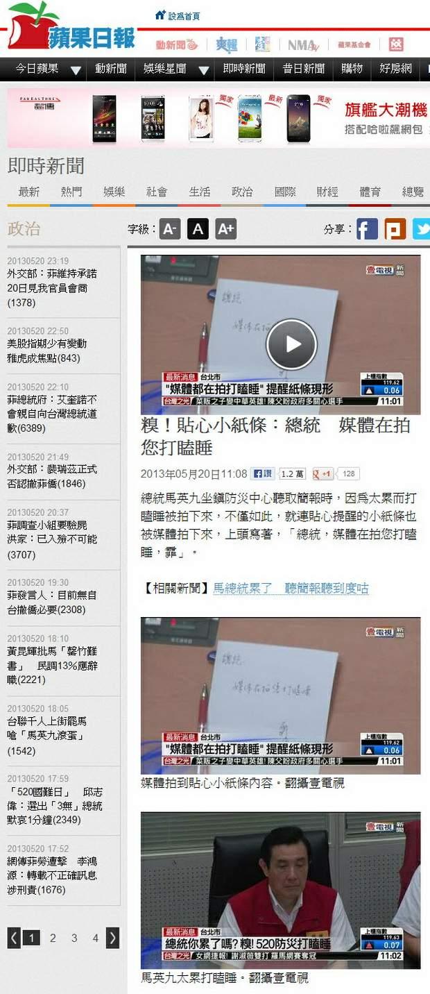 糗!貼心小紙條:總統 媒體在拍您打瞌睡-2013.05.20