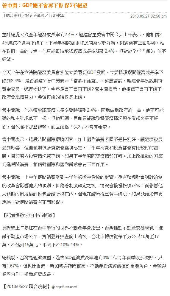 管中閔:GDP應不會再下修 保3不絕望-2013.05.27
