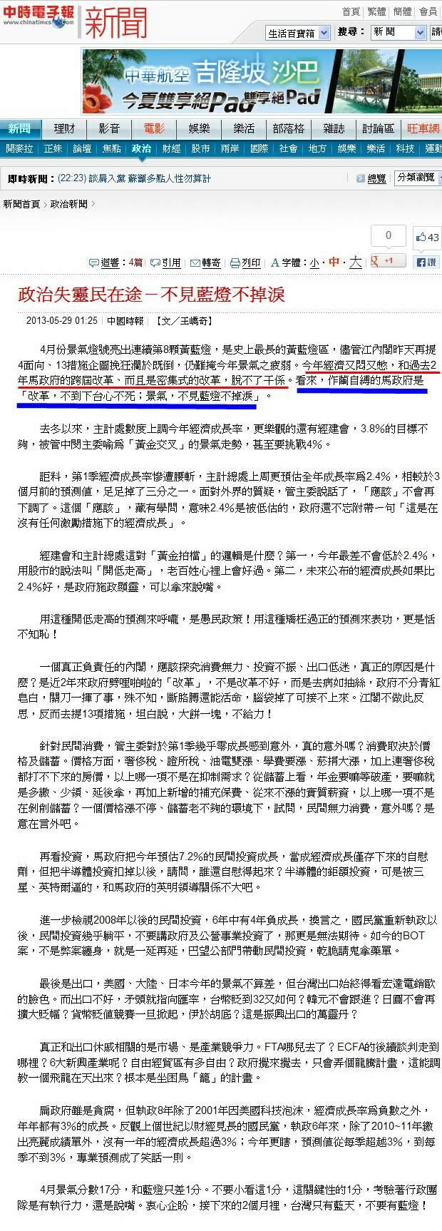 政治失靈民在途-不見藍燈不掉淚-2013.05.29