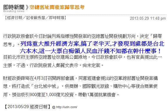 空總舊址開發案歸零思考-2013.05.29