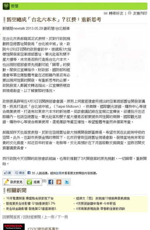 舊空總成「台北六本木」?江揆:重新思考-2013.05.29