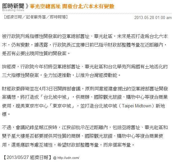 華光空總舊址 開發台北六本木有變數-2013.05.28
