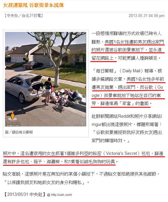 女孩遭狠甩 谷歌街景永流傳 -2013.05.31