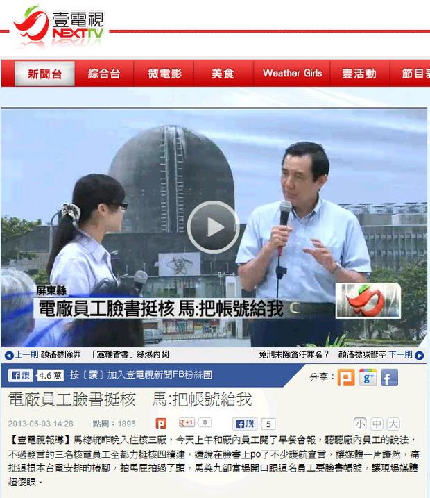 電廠員工臉書挺核 馬:把帳號給我-2013.06.03