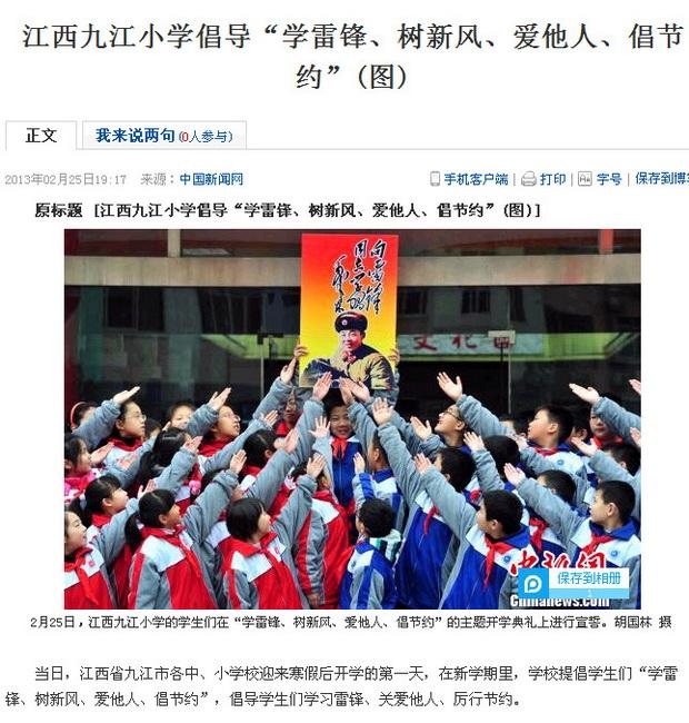 """江西九江小学倡导""""学雷锋、树新风、爱他人、倡节约""""-01"""