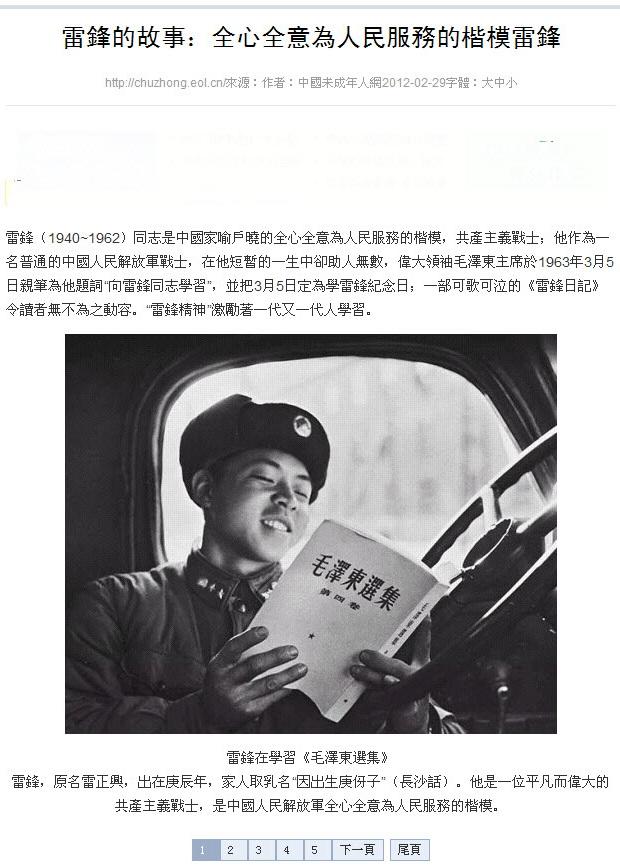學雷峰-03