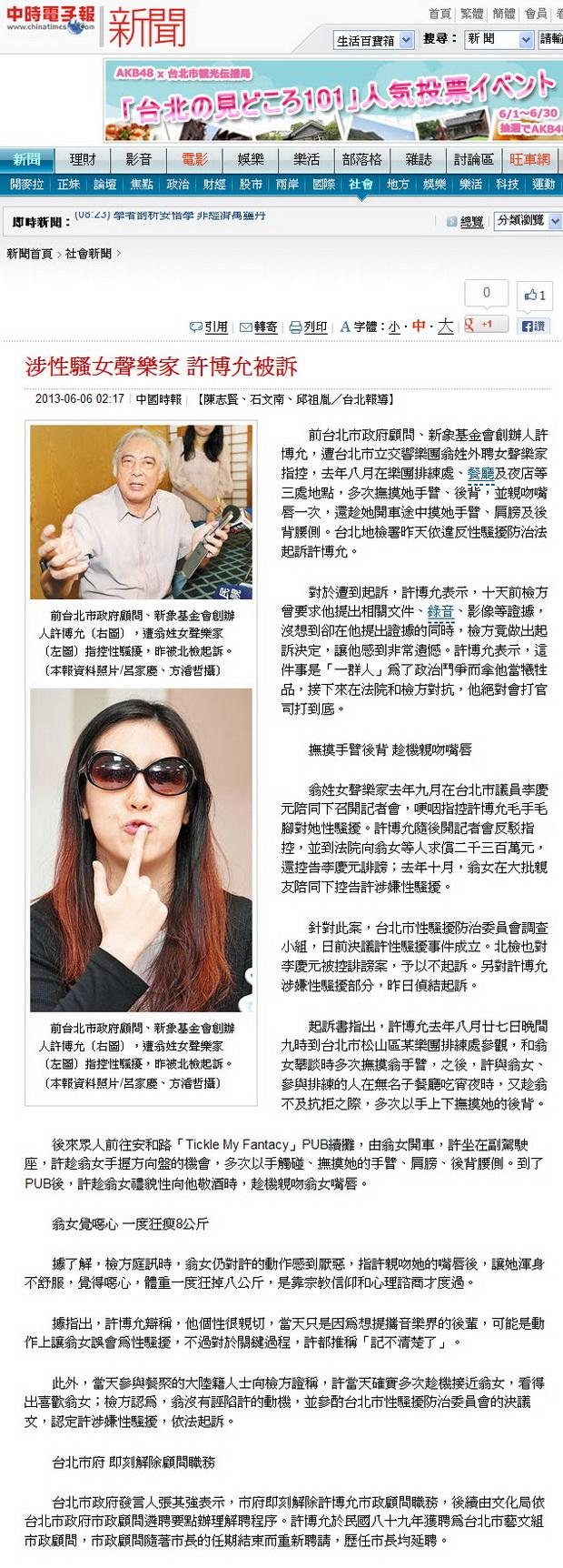 涉性騷女聲樂家 許博允被訴-2013.06.06