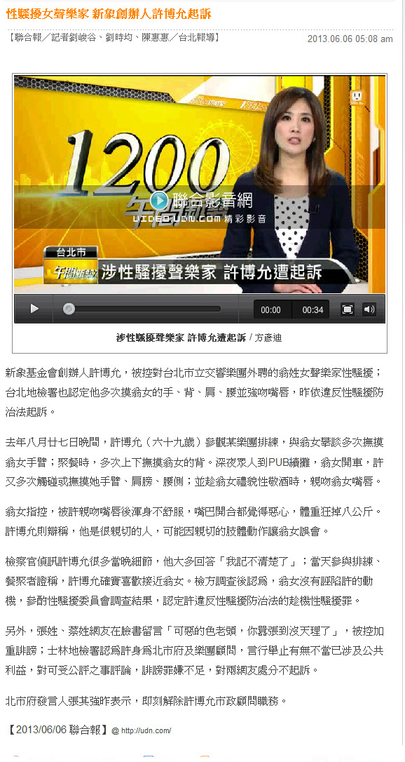 性騷擾女聲樂家 新象創辦人許博允起訴 -2013.06.06