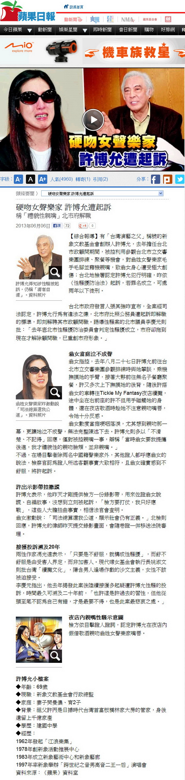 硬吻女聲樂家 許博允遭起訴-2013.06.06-01