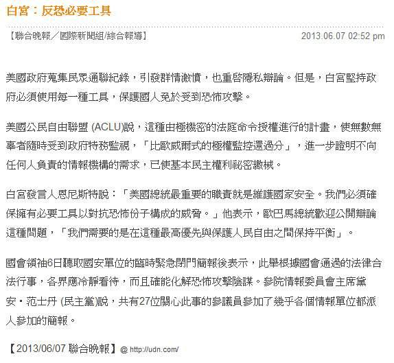 白宮:反恐必要工具 -2013.06.08