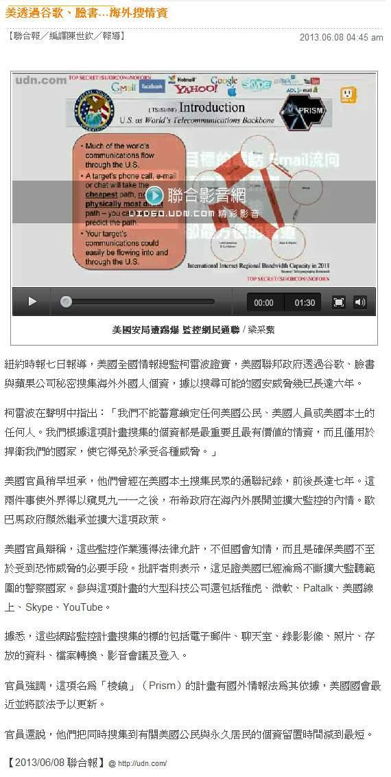 美透過谷歌、臉書…海外搜情資 -2013.06.08