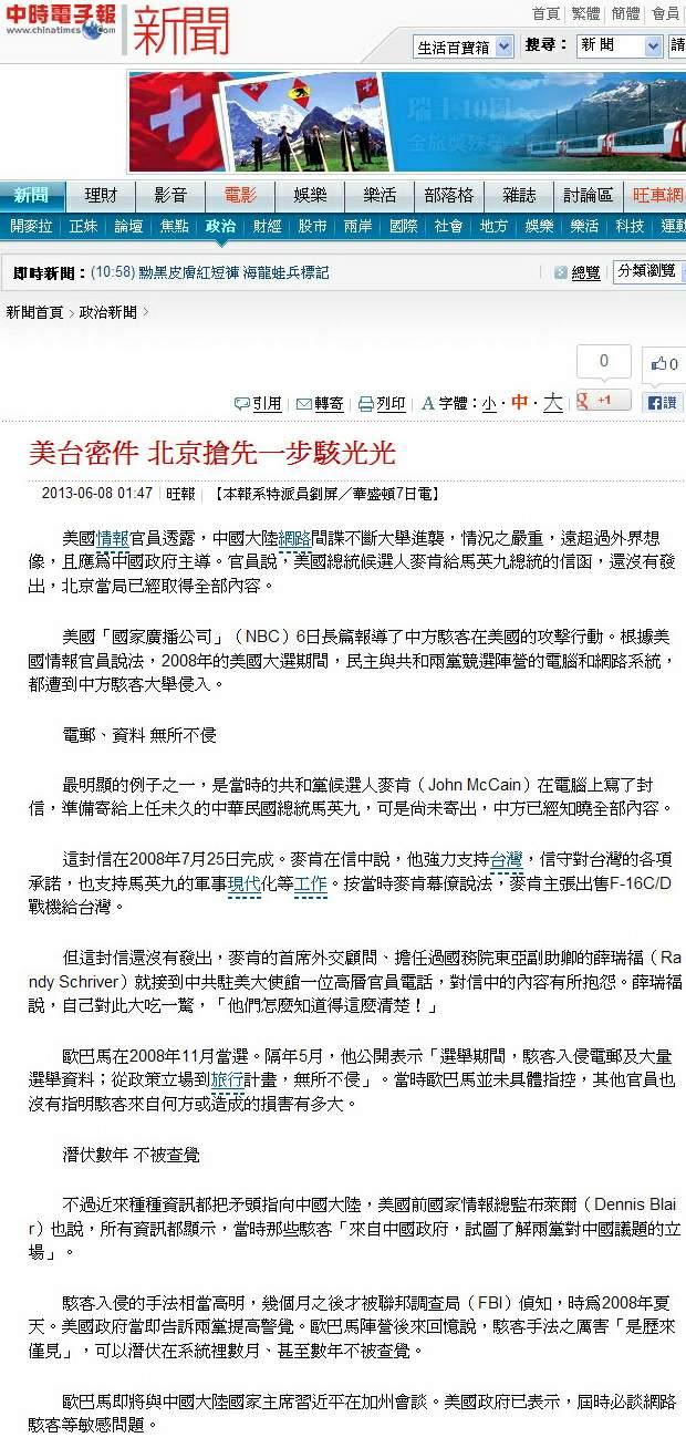 美台密件 北京搶先一步駭光光-2013.06.08