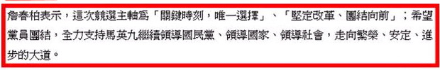 馬得票目標9成3 詹春柏:不能漏氣-2013.06.09-03