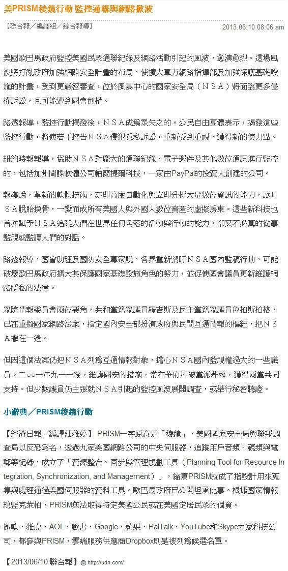 美PRISM稜鏡行動 監控通聯與網路掀波 -2013.06.10