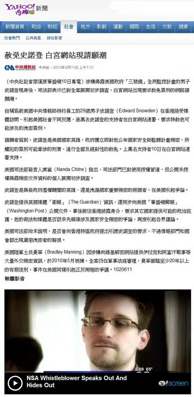 赦免史諾登 白宮網站現請願潮-2013.06.11