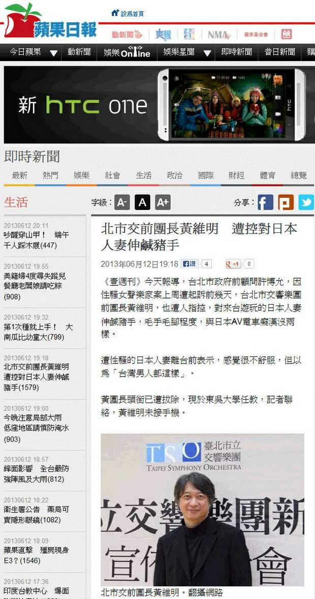 北市交前團長黃維明 遭控對日本人妻伸鹹豬手-2013.06.12