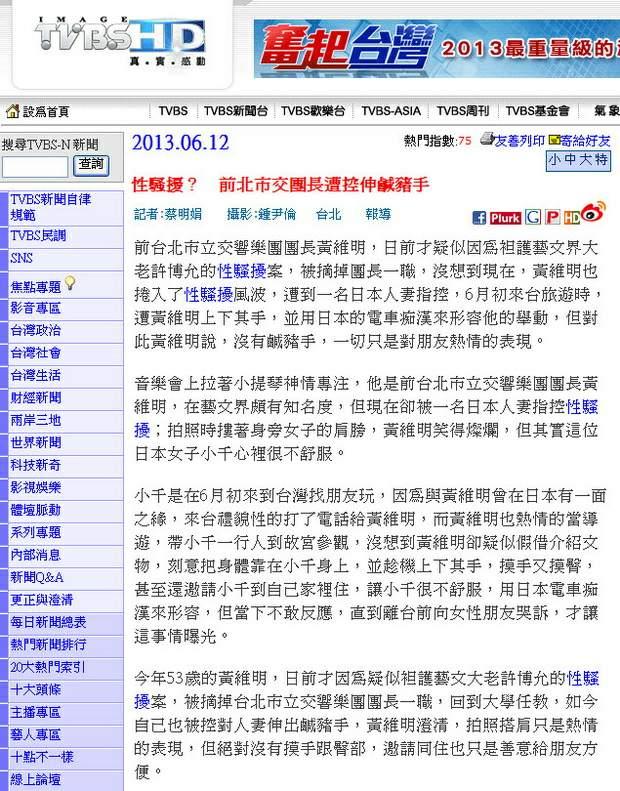 性騷擾? 前北市交團長遭控伸鹹豬手 -2013.06.12