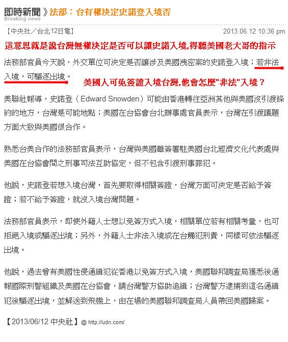 法部:台有權決定史諾登入境否 -2013.06.13