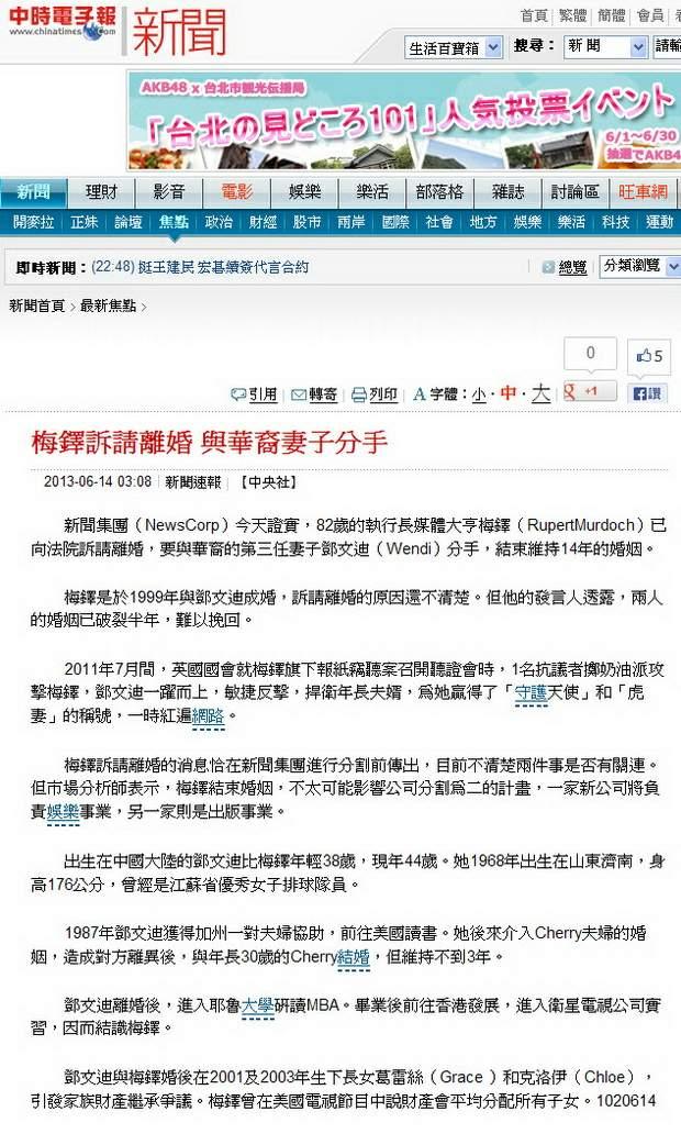 梅鐸訴請離婚 與華裔妻子分手-2013.06.14
