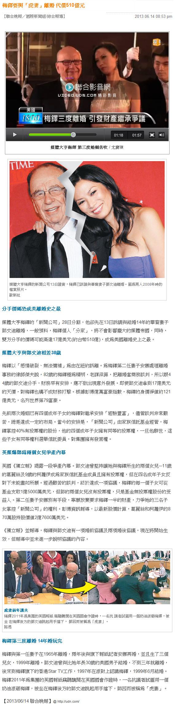 梅鐸要與「虎妻」離婚 代價510億元-2013.06.15