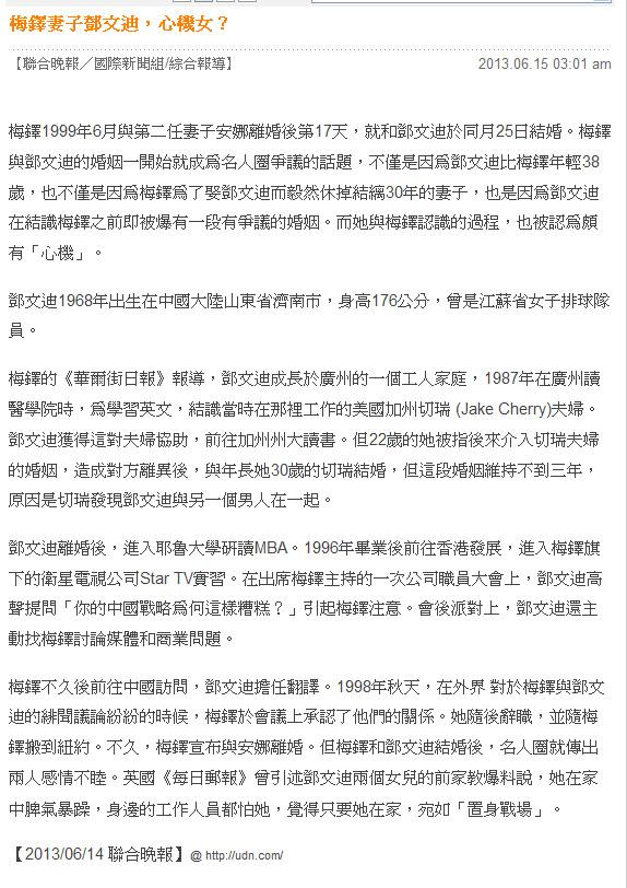 梅鐸妻子鄧文迪,心機女?  -2013.06.15