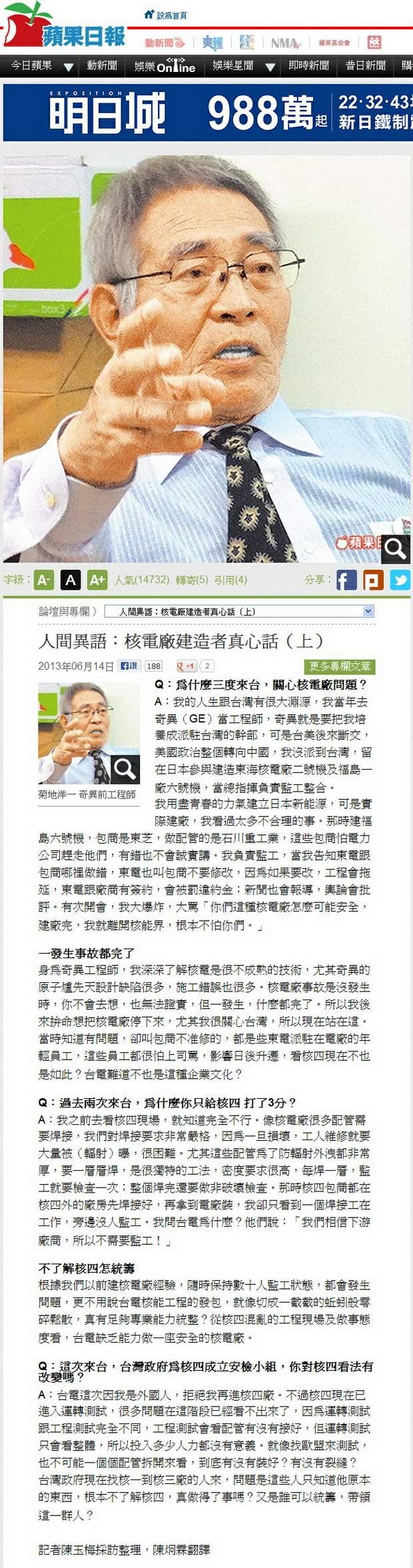 人間異語:核電廠建造者真心話(上)-2013.06.14
