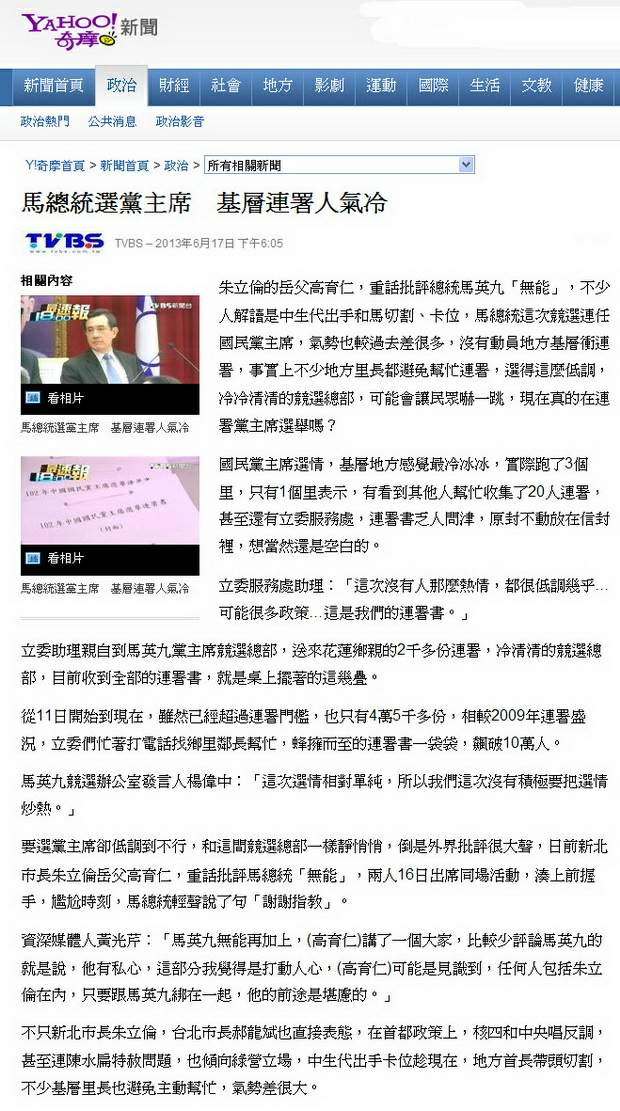 馬總統選黨主席 基層連署人氣冷-2013.06.17