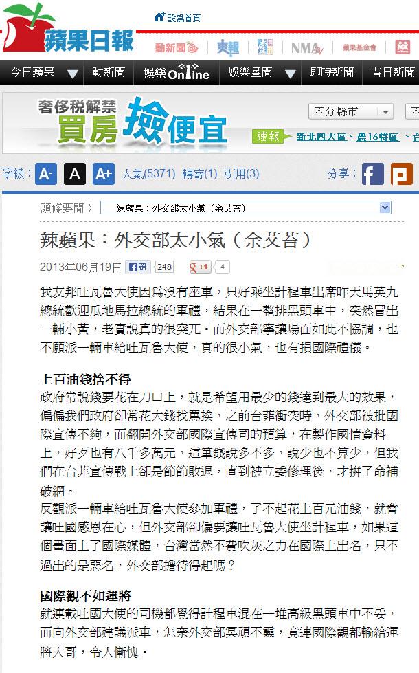 辣蘋果:外交部太小氣(余艾苔)-2013.06.19