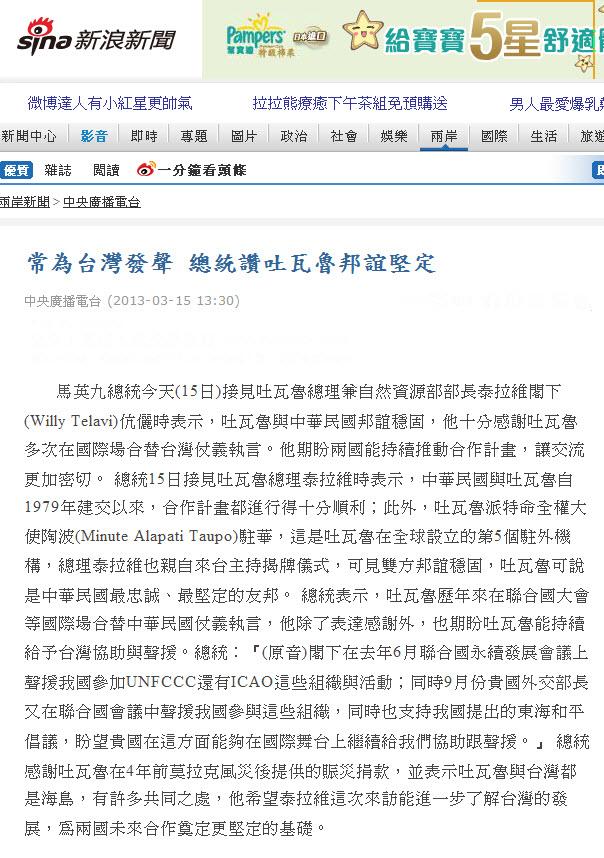 常為台灣發聲 總統讚吐瓦魯邦誼堅定-2013.03.15