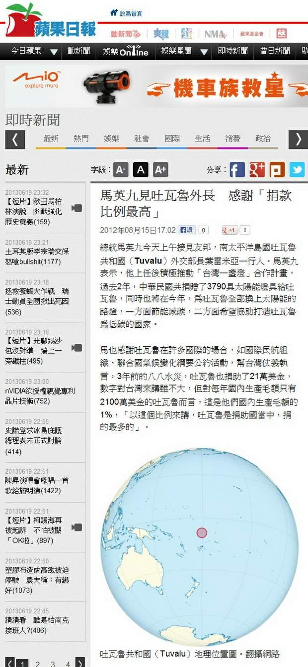 馬英九見吐瓦魯外長 感謝「捐款比例最高」-2012.08.15