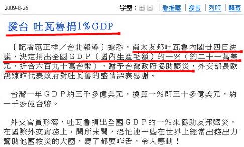 援台 吐瓦魯捐1%GDP -2009.08.26-02
